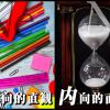【知覚機能】感覚(S)と直観(N)の使い方って?【外向/内向】 - コペルニクス的転回