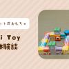 【Qbi Toyキュービーアイの口コミ・評判】STEM知育おもちゃのレビュー - 【アメイジン